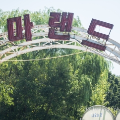 Yongma Land, Seoul, amusement park